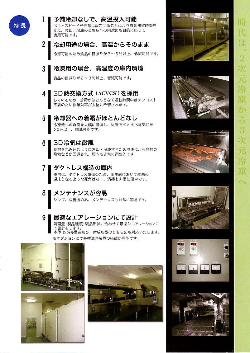 3DFreeze11.jpg