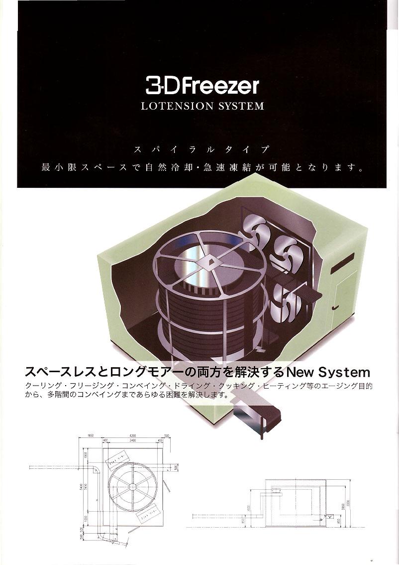 3DFreeze12.jpg