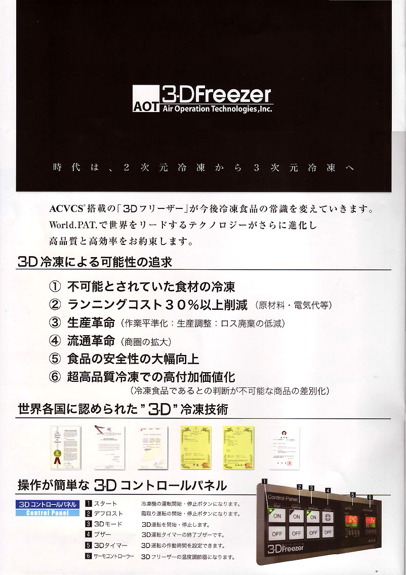 3Dfreezer2.jpg