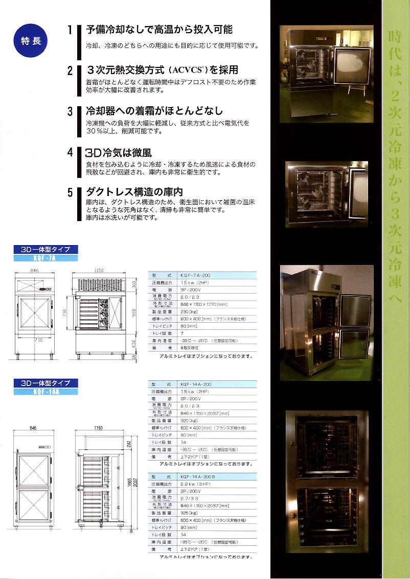 3Dfreezer7.jpg