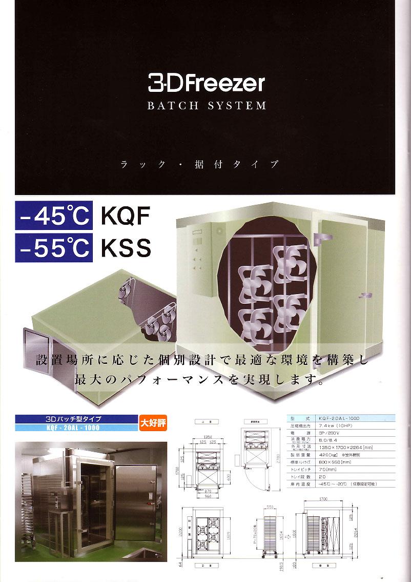 3Dfreezer8.jpg