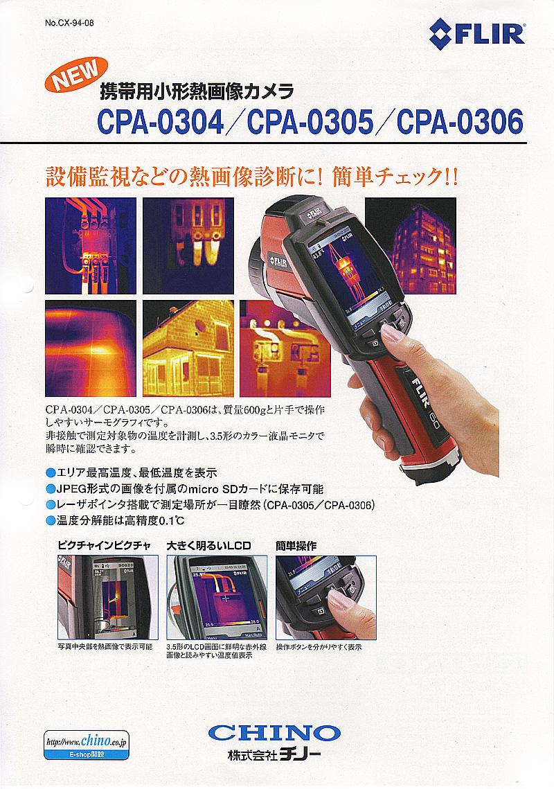 チノー/FLIR 赤外線サーモグラフィー/熱画像カメラ/サーモカメラ カタログCPA-0304 CPA-0306