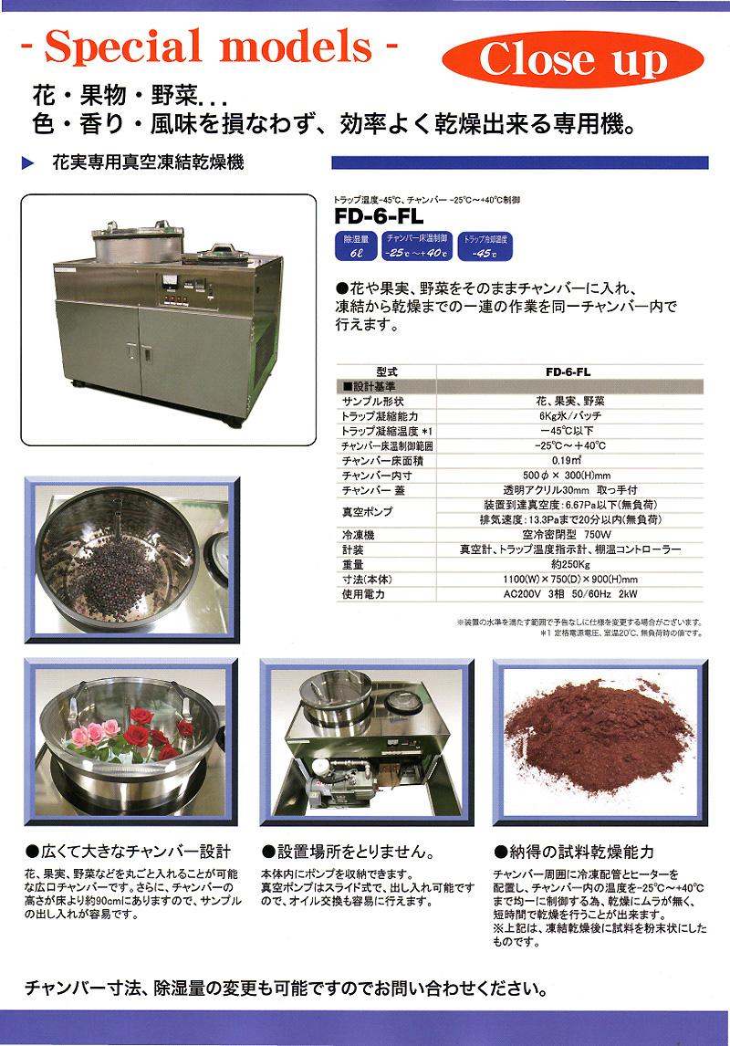 凍結乾燥機 真空 フリーズドライヤー,凍結乾燥機 セル・ダイアグノスティックス