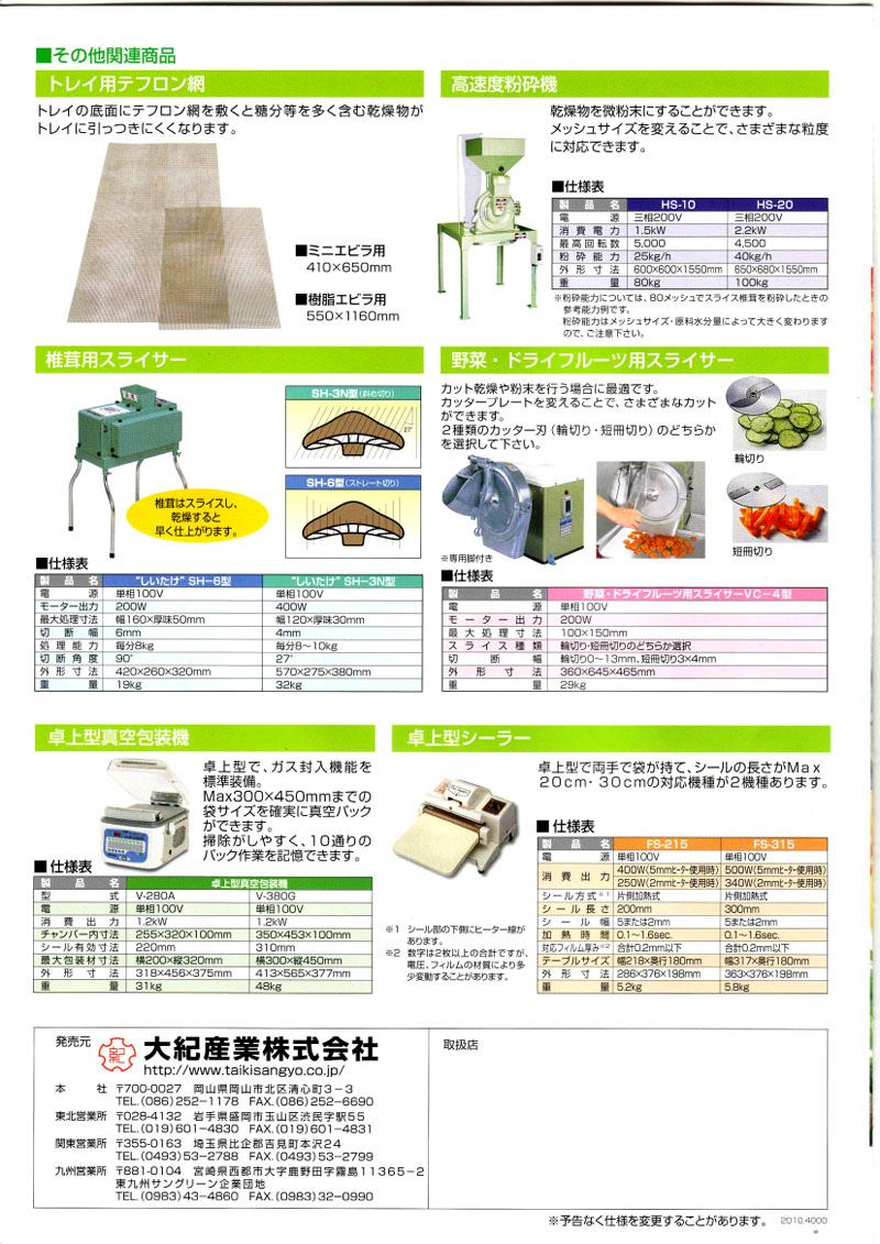 食品乾燥機、ドライフルーツメーカー、野菜乾燥機、キノコ乾燥機、しいたけ乾燥機のカタログ p10大紀産業