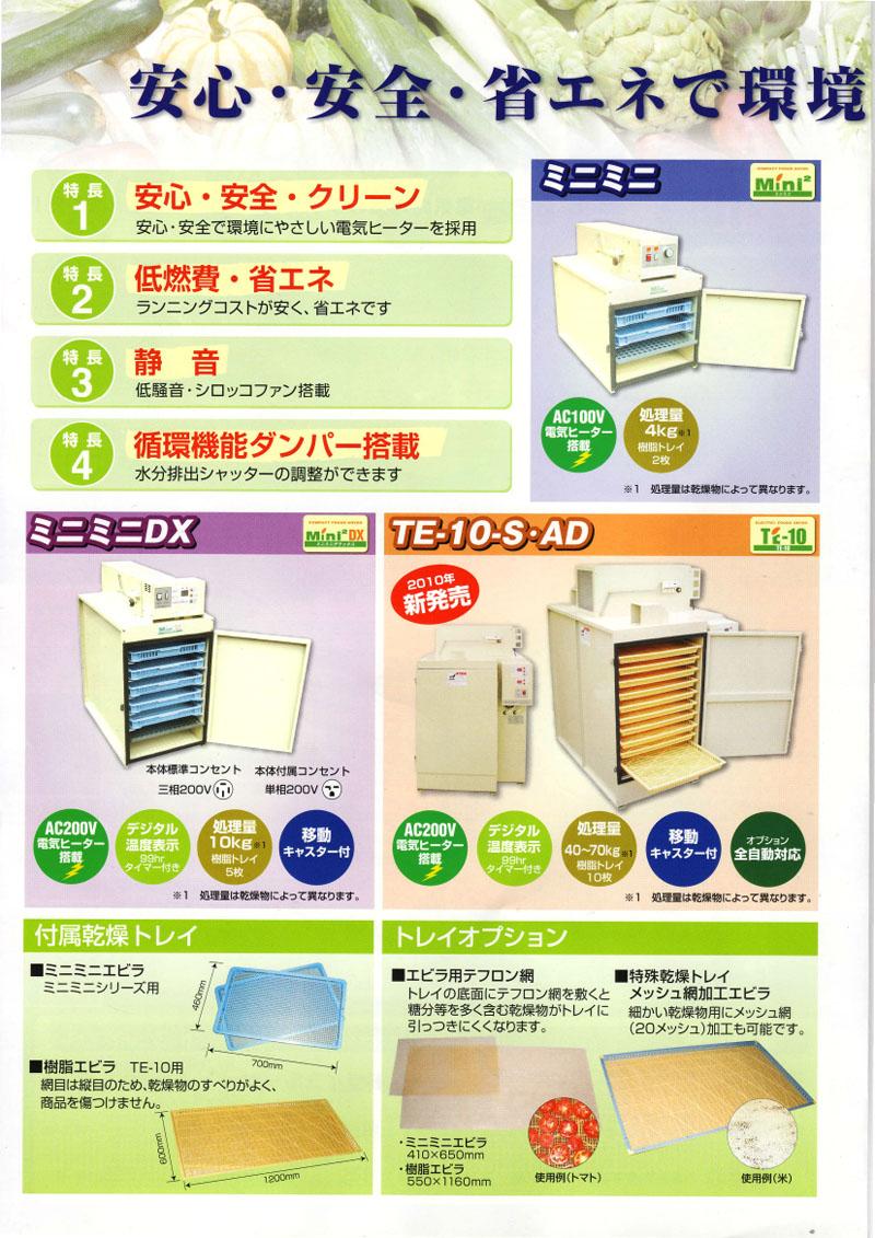 食品乾燥機、ドライフルーツメーカー、野菜乾燥機、キノコ乾燥機、しいたけ乾燥機のカタログ p1大紀産業