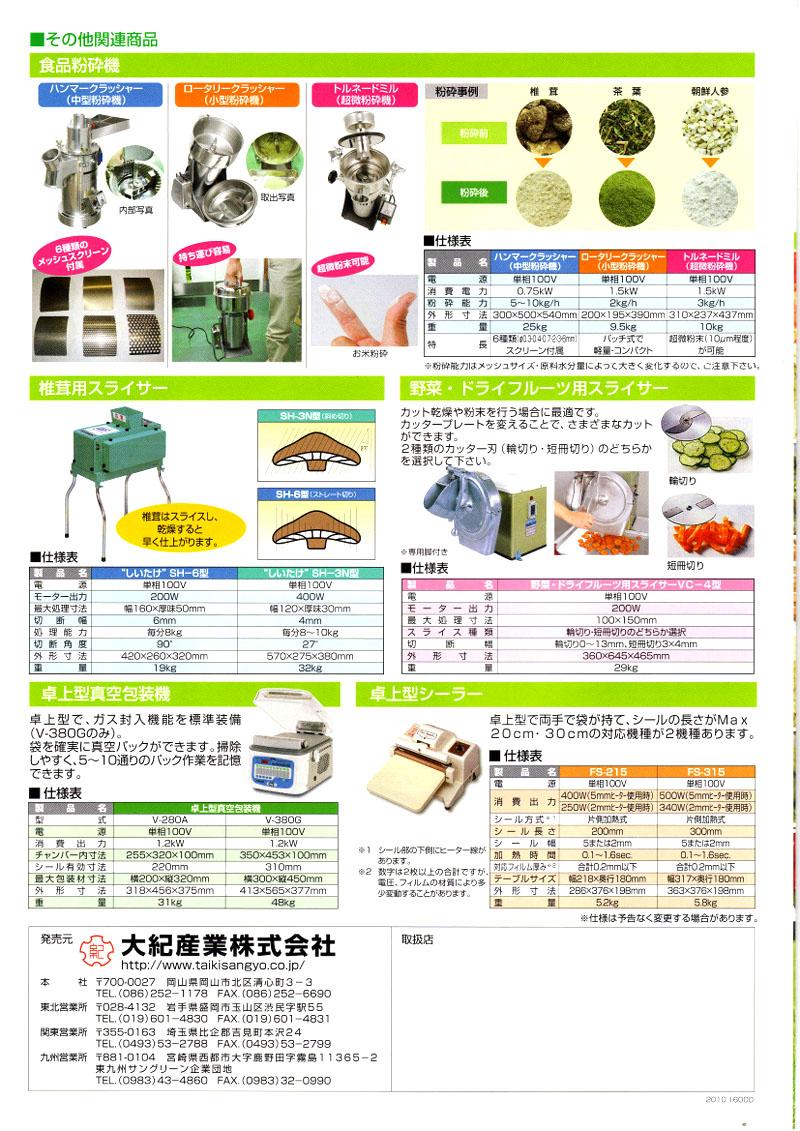 食品乾燥機、ドライフルーツメーカー、野菜乾燥機、キノコ乾燥機、しいたけ乾燥機のカタログ p4 大紀産業
