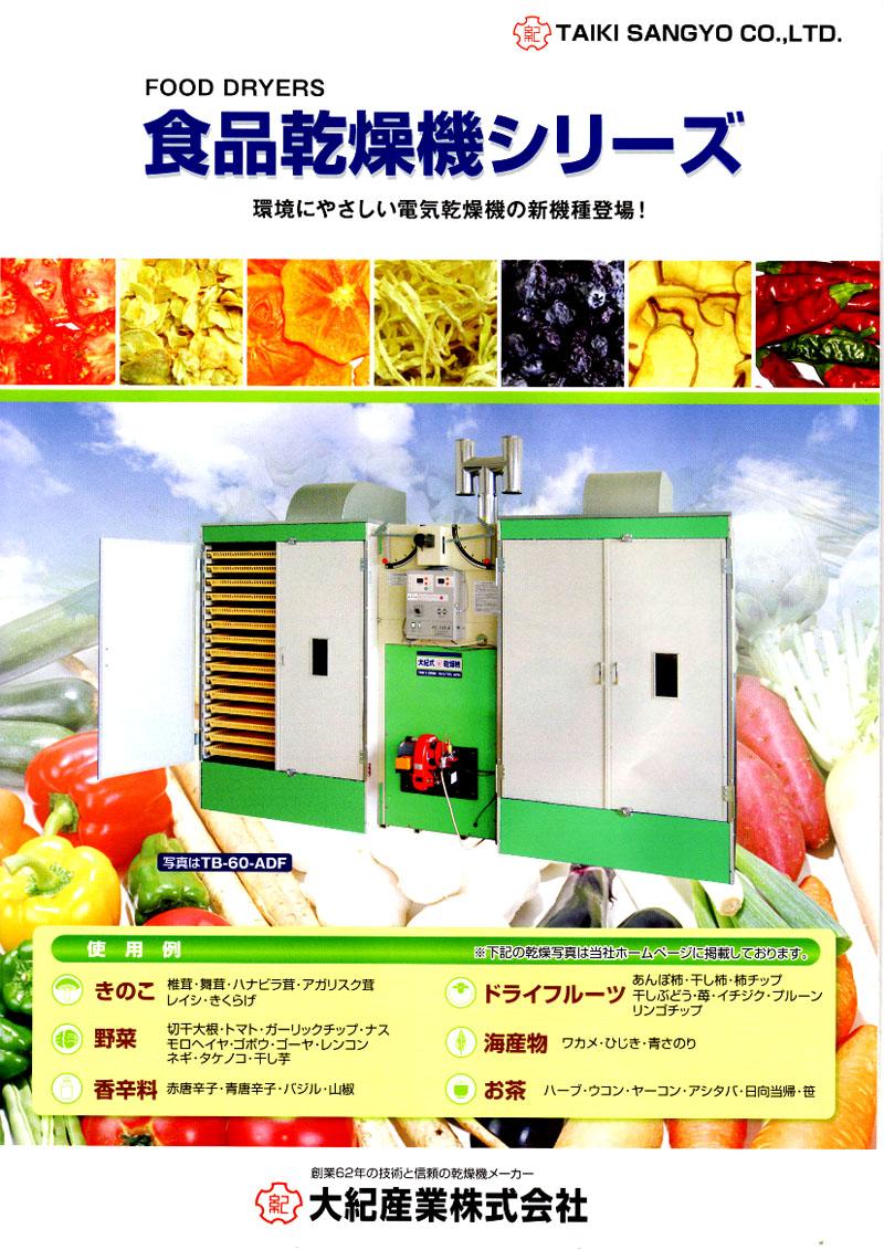 食品乾燥機、ドライフルーツメーカー、野菜乾燥機、キノコ乾燥機、しいたけ乾燥機のカタログ p5大紀産業