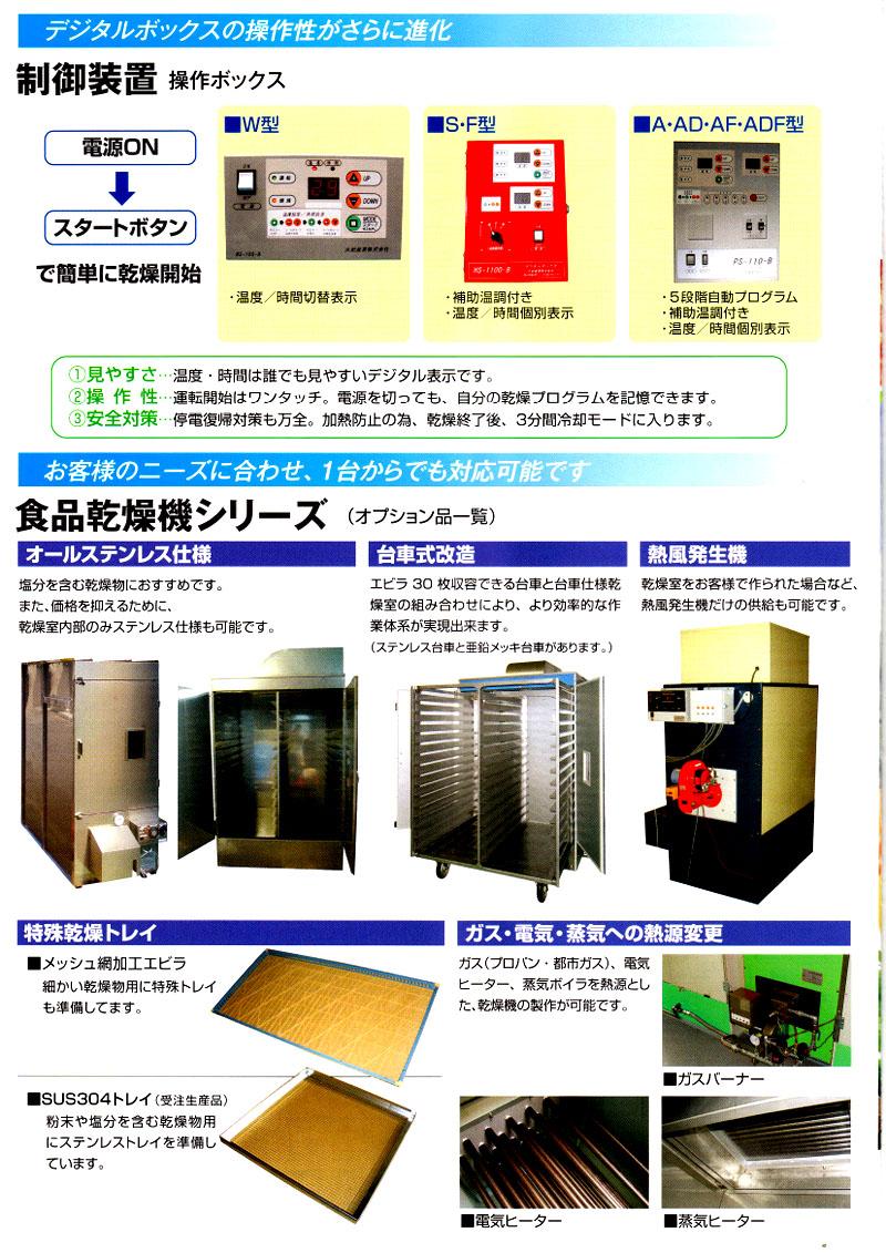 食品乾燥機、ドライフルーツメーカー、野菜乾燥機、キノコ乾燥機、しいたけ乾燥機のカタログ p8 大紀産業