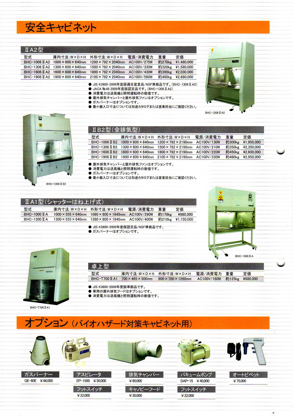 日本エアーテック 安全キャビネットカタログp1