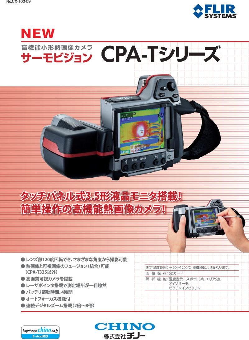 赤外線サーモグラフィー サーモカメラ CPA-Tシリーズ