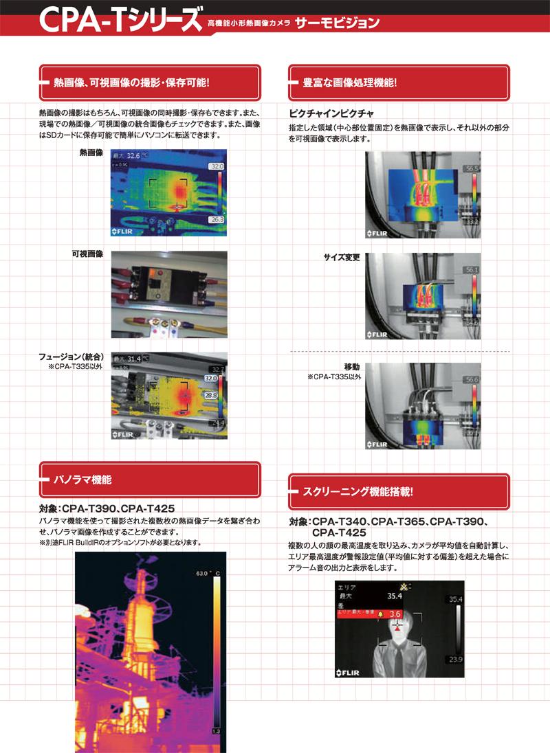 赤外線サーモグラフィー サーモカメラ CPA-T335シリーズ
