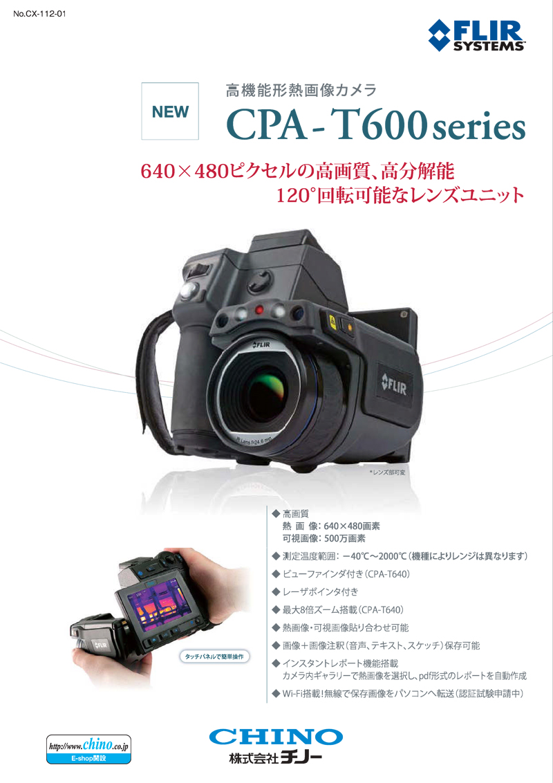 チノー/FLIR 高機能形熱画像カメラ CPA-T620 【サーモカメラ/赤外線サーモグラフィー】