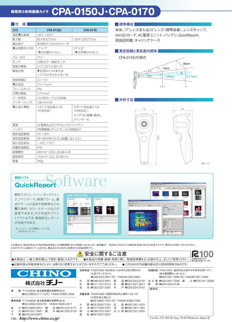 CPA-150J-2