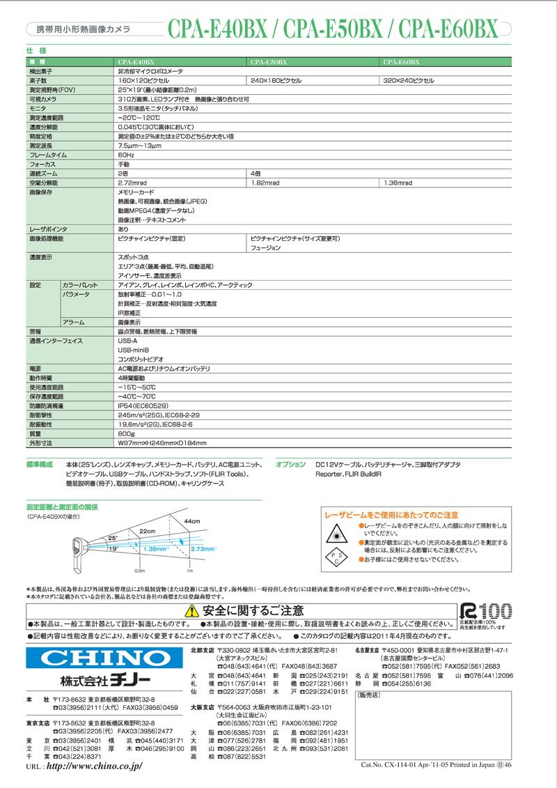 チノー/FLIRをお持ち 赤外線サーモグラフィー/サーモカメラ CPA-E BXシリーズ