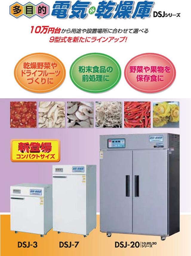 ドライフルーツメーカー、電気食品乾燥機、野菜乾燥機、キノコ・しいたけ乾燥機 大紀産業