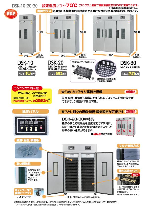 食品乾燥機,ドライフルーツメーカー,静岡製機