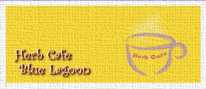 ハーブティー HerbCafe