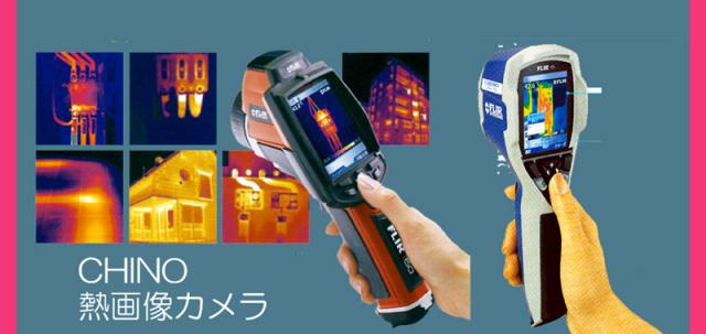 サーモグラフィー 赤外線 価格 FLIR チノー サーモグラフィ サーモカメラ 熱画像カメラ
